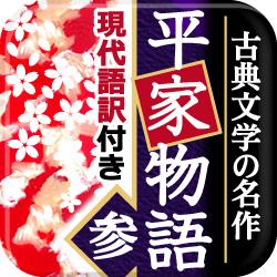 『平家物語【参】』(現代語訳付き)を 2013年2月19日(火)に配信開始しました。