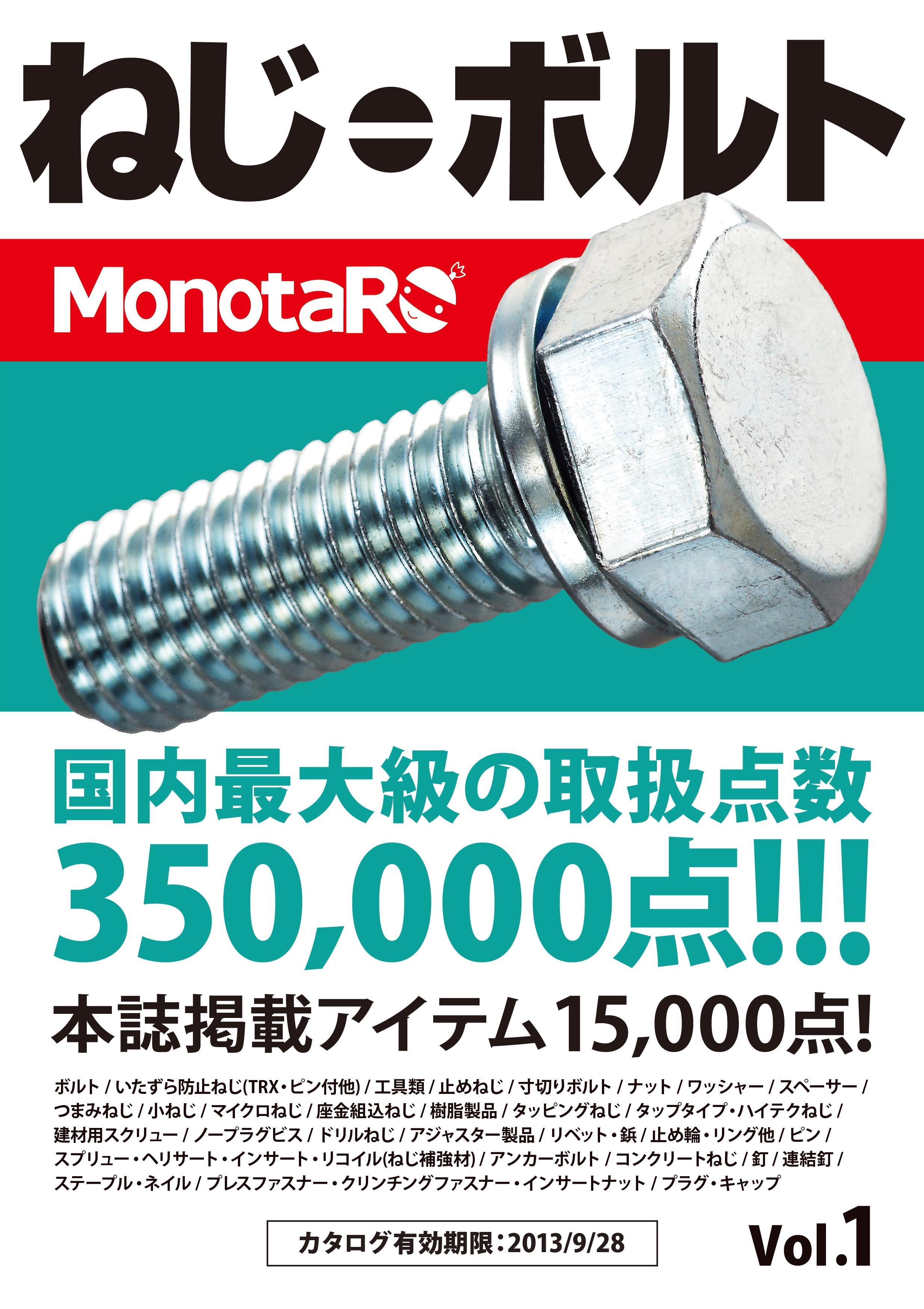 「工場で使える便利な通販」MonotaRO.com MonotaRO、ねじ・ボルトカタログ Vol.1を創刊 ~国内最大級350,000点の取扱い商品の中から厳選された15,000点を掲載~