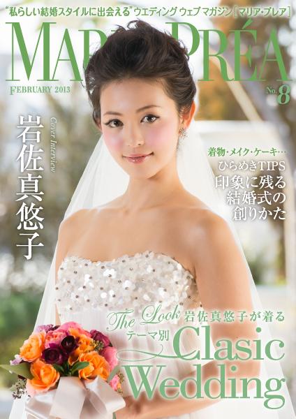 ウエディング・ウェブマガジン「MARIA PREA(マリアプレア)」第8号を公開 表紙・巻頭グラビアインタビューは、岩佐真悠子さん