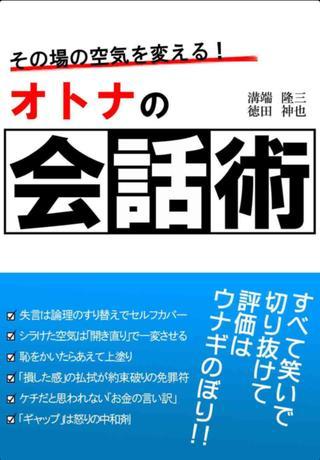 iPhone・iPad向け電子書籍キャンペーン!「その場の空気を変える!オトナの会話術」好評につき、書籍定価650円を87%オフの85円で販売開始致します!