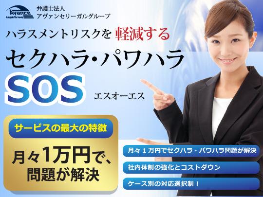 企業向けハラスメントリスク軽減サービス「セクハラ・パワハラSOS」をスタート!
