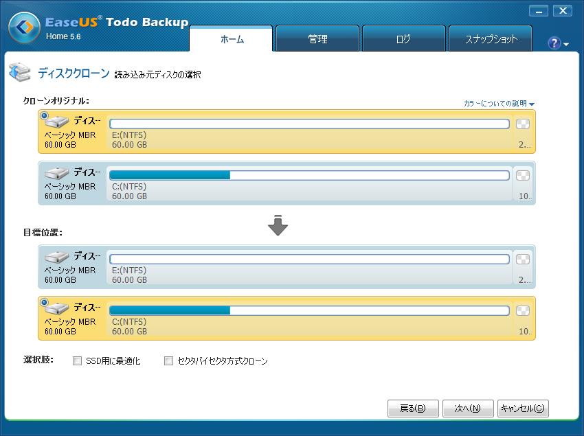 世界で信頼される安心のバックアップソフトウェア「EaseUS Todo Backup」日本語版リリースのご案内