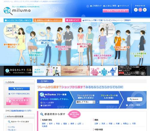 メガネ情報検索サイト「みるも」 オープン10ヶ月で掲載アイテム数2,500点を突破