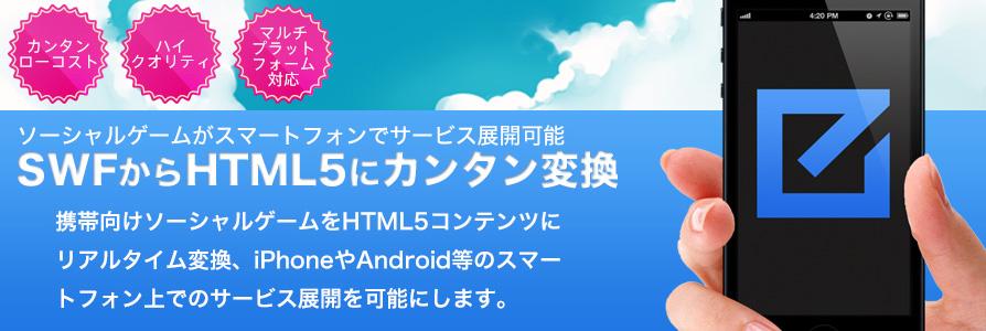 ソーシャルゲーム向けFlashをスマートフォンで再生できるサービス「RS Engine.js」をリリース http://www.realsamurai.com