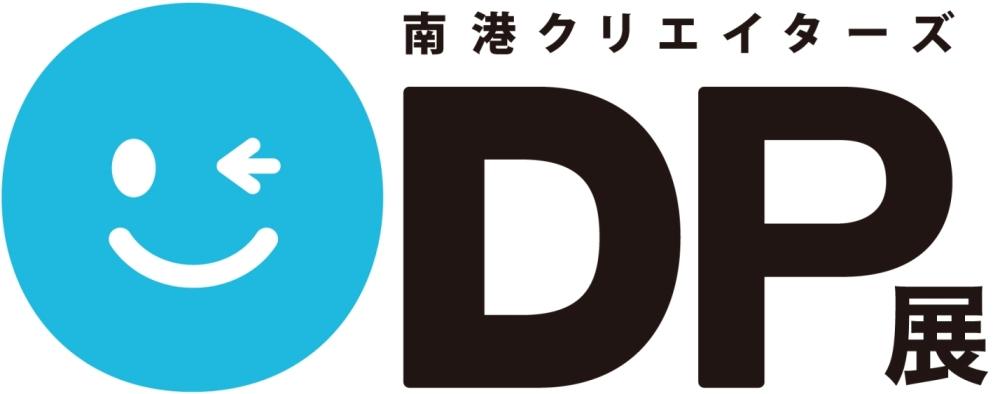 第17回 ODP展「笑顔×デザイン」(入場無料)デザイナー約30組によるデザイン展示会