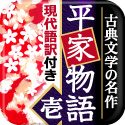 iPhone,iPad書籍アプリとして『平家物語【壱】』の配信開始を発表致します。