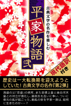 iPhone,iPad書籍アプリ・壮大な歴史物語『平家物語』シリーズ第2弾『平家物語【弐】』の配信開始