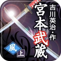 人気の名作『宮本武蔵』を2013年2月21日(木)に配信開始しました