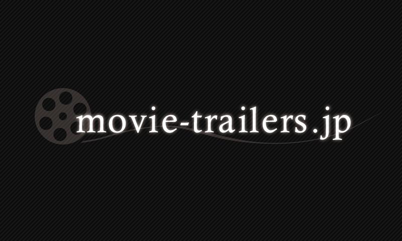 movie-trailers.jp / 厳選された映画の予告編をひたすらランダムに上映。 映画本編が始まる前のワクワクをぜひ!