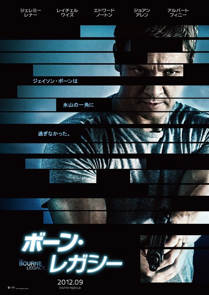「ビデオマーケット」で映画『ボーン・レガシー』をBlu-ray&DVD発売と同日にスマホ配信&プレゼントキャンペーン実施!「ボーン」シリーズがスマホに帰ってくる!