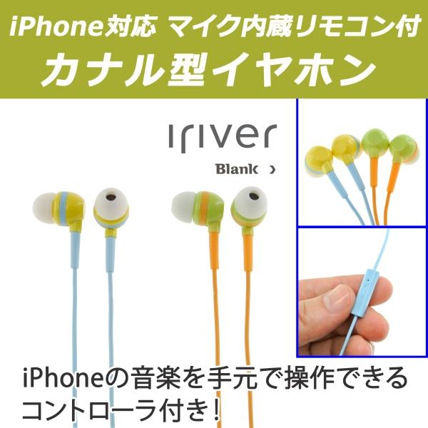 【上海問屋限定販売】 耳にフィットしてはずれにくいイヤホンが欲しい ポップでカワイイ イヤホンが欲しい その希望、叶えます アイリバー社製 イヤホン2種 販売開始