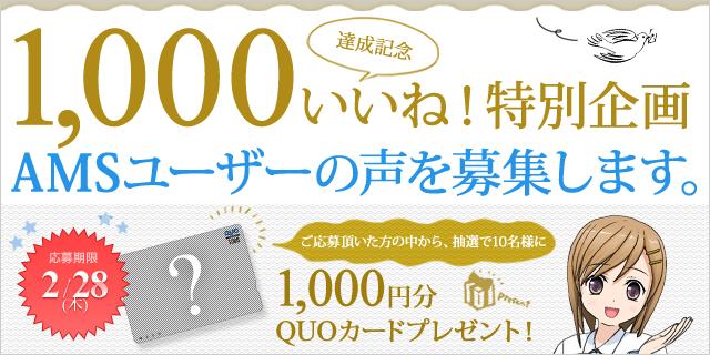 1000いいね!達成記念特別企画!1000円分オリジナルQUOカードプレゼント! [ホームページ作成ツールAMS] −お客様の声に投稿して、QUOカードをゲット!−