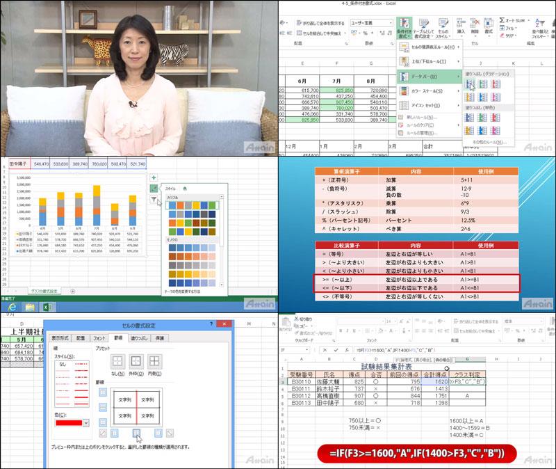 eラーニング「Microsoft Excel 2013使い方講座」を動学.tvに公開