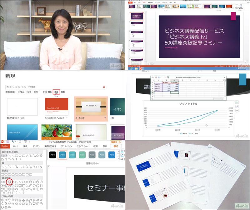 eラーニング「Microsoft PowerPoint 2013使い方講座」を動学.tvに公開