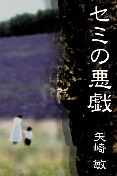 「セミの悪戯」新刊発行のお知らせ