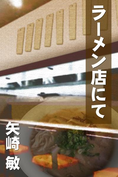 「ラーメン店にて」新刊発行のお知らせ