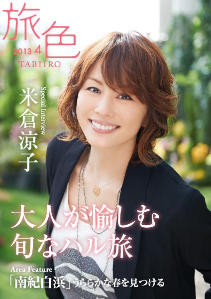 トラベルウェブマガジン「旅色」4月号を公開 表紙・巻頭グラビアインタビューは米倉涼子さん