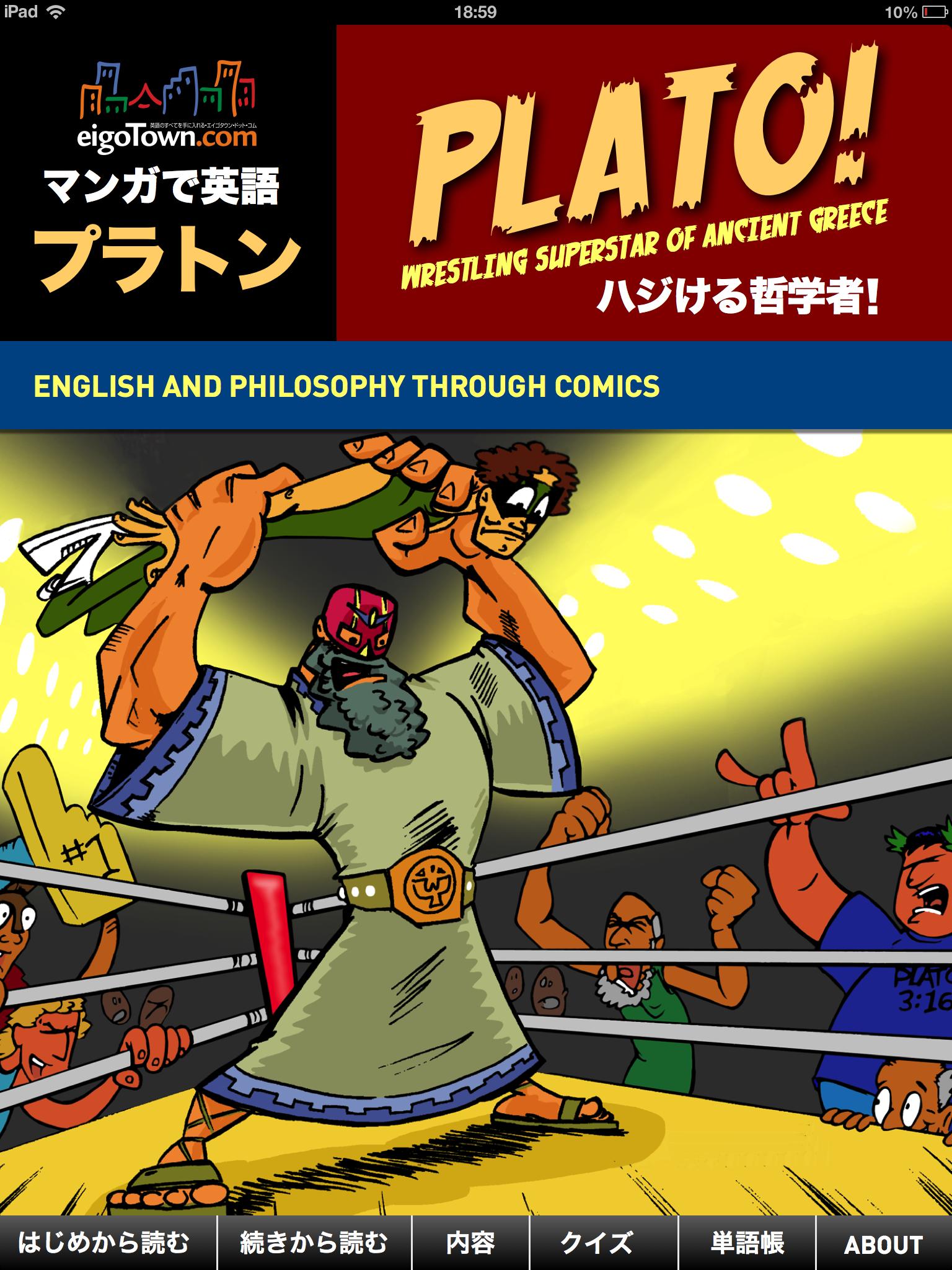 アメリカン・コミックで英語を学ぶアプリ 「マンガで英語:プラトン | ハジける哲学者!」 発売開始
