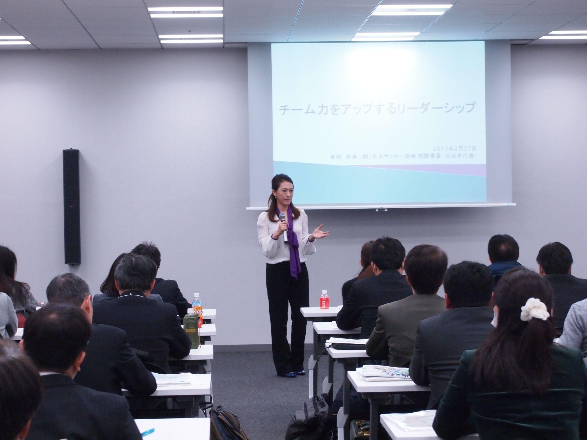 """元なでしこジャパン東明有美氏が解説 「チーム力アップセミナー」へ60名を超える方にご出席いただきました リーダーシップに求められる""""強みによる介入""""とは"""