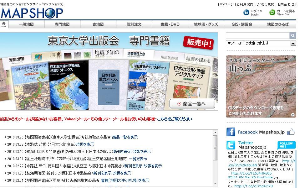 地震・活断層・地盤・地形・液状化履歴・など 「専門分野」に特化した書籍やデジタルマップ  MAPSHOPにて「東京大学出版会」の専門書籍を取扱い開始!