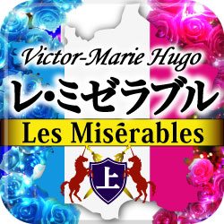 伝説の大ヒット舞台ミュージカル『レ・ミゼラブル』がアプリで読める! iPhone向け電子書籍アプリ『レ・ミゼラブル(上)』配信開始