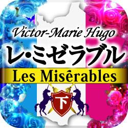 伝説の大ヒット舞台ミュージカル『レ・ミゼラブル』がアプリで読める! iPhone向け電子書籍アプリ『レ・ミゼラブル(下)』配信開始