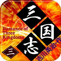 国民文学作家、吉川英治著の『三国志』シリーズ第3弾 iPhone向け電子書籍アプリ『三国志【三】<草莽の巻>』配信開始