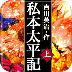 鎌倉幕府滅亡から南北朝時代を描いた大作 吉川英治著の『私本太平記』シリーズ第1弾 iPhone向け電子書籍アプリ『私本太平記(上)』配信開始