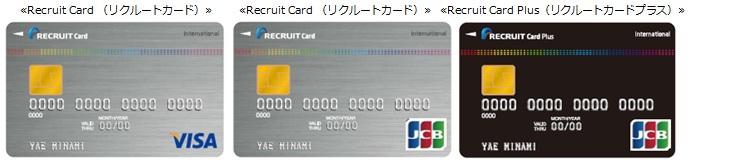 リクルート、JCB・三菱UFJニコスと提携し、 5月30日より『Recruit Card(リクルートカード)』を発行  ~業界最高水準のポイント付与率、リクルート提供の各サービスサイト利用がもっとお得に!~