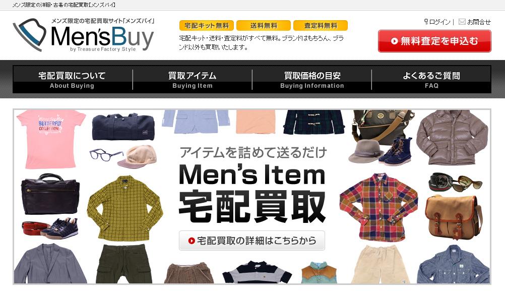 エコ男子のリユースをサポート! メンズ専用 宅配買取サービス 「Men'sBuy」 3月5日オープン サイトオープン記念、返送料無料キャンペーン実施中