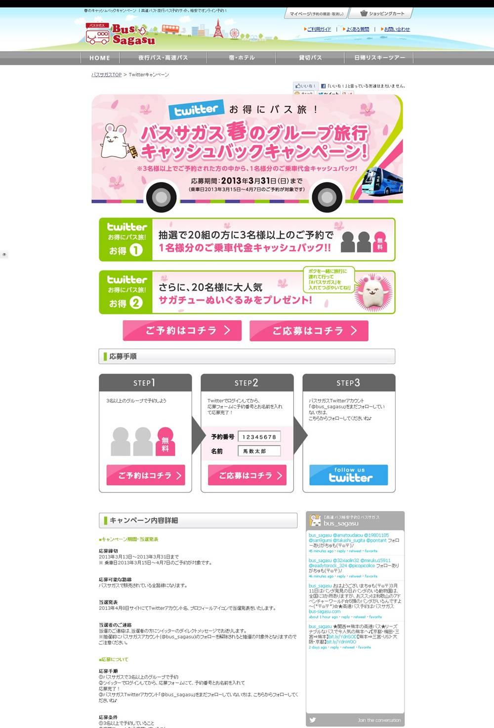 『バスサガス』 「お得にバス旅!春のグループ旅行キャッシュバックtwitterキャンペーン!」実施のお知らせ