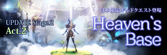 「Forsaken World MOONLIGHT PRAYER」(フォーセイクンワールド ムーンライトプレイヤー)3月アップデートUPDATE Stage.2 「Act.2 Heaven's Base」実装のお知らせ