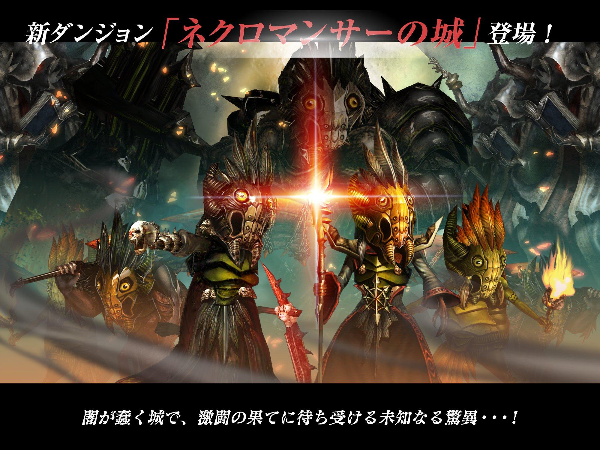 10ラウンドを攻略し、秘められた力を解放できるか!?闘争本能を刺激する新感覚アクションゲーム「DARK BLOOD」「ネクロマンサーの城砦」 アップデートスケジュール公開のお知らせ