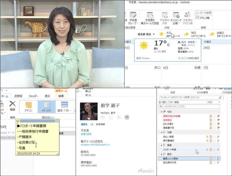 eラーニング「Microsoft Outlook 2013使い方講座」を動学.tvに4月8日に公開