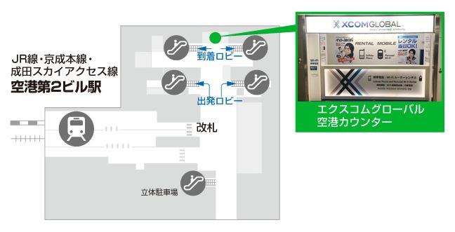 成田国際空港 第2ターミナルに当日レンタル・返却専用カウンターがOPEN