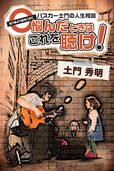 「地下鉄から愛をこめて バスカー土門の人生相談悩んだときはこれを聴け!」新刊発行のお知らせ