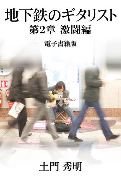 「地下鉄のギタリスト 第2章激闘編」新刊発行のお知らせ