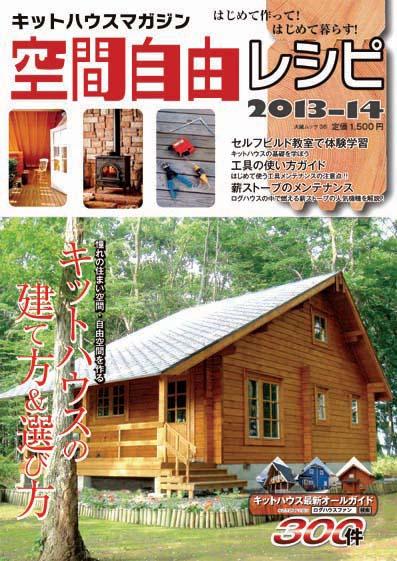 キットハウスマガジン「空間自由レシピ2013-14」全国書店4月23日発売!はじめて作って、はじめて暮らす!