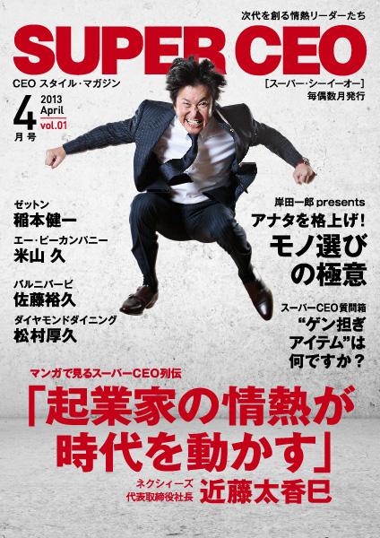 次世代の経営者にフォーカスを当てた電子雑誌「SUPER CEO(スーパー シーイーオー)」創刊!