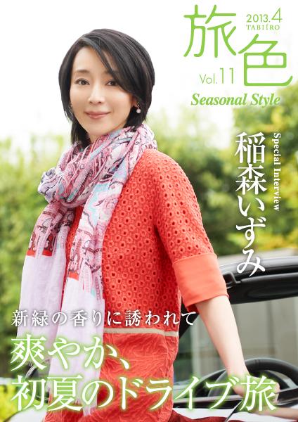 トラベルウェブ マガジン「旅色 Seasonal Style」Vol.11を公開 表紙・巻頭インタビューは稲森いずみさん