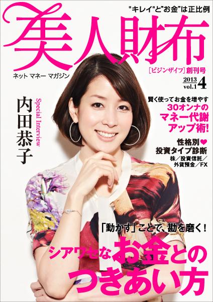 キャリア女性のマネーライフを提案する電子雑誌 「美人財布(びじんざいふ)」創刊!