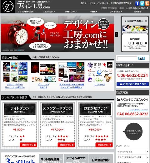 DTP・デザイン制作の通販専門サイトがスタート!「デザイン工房.com」ネット通販感覚でワンランク上のオリジナルデザイン制作が簡単!楽々注文できる