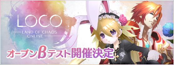 カジュアルチームバトル『LOCO ~LAND OF CHAOS ONLINE~』オープンβテスト 実施日決定のお知らせ