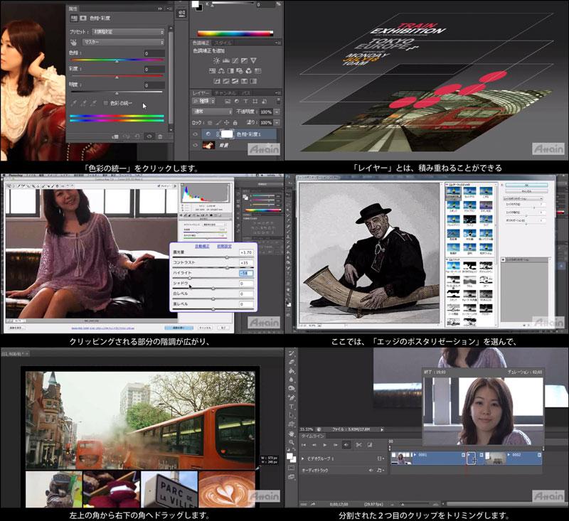 聴覚障害者向けeラーニング「Adobe Photoshop CS6」を動学.tvに4月12日に公開