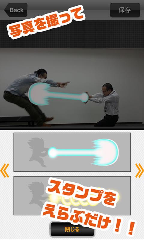 「カメ ハメ ハ~~~~ッ!!」やってみませんか !?カメラで撮影した画像に カメハメハー やオーラを付けて ドラゴン気分を味わえる カメラアプリです