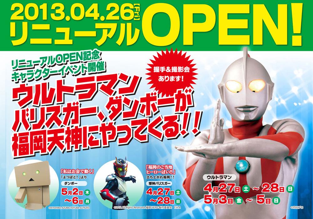 【コトブキヤ】驚きと感動を提供!新形態店舗として楽しい玩具を集めた「おもちゃしょっぷ コトブキヤ」と女性向けキャラクター商品の「es(エス) ショップ」を展開 4月26日リニューアルオープンするコトブキヤ 福岡天神内に