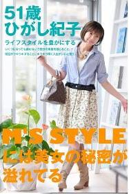 「奇跡の51歳 ひがし紀子 ライフスタイルを豊かにする」新刊発行のお知らせ