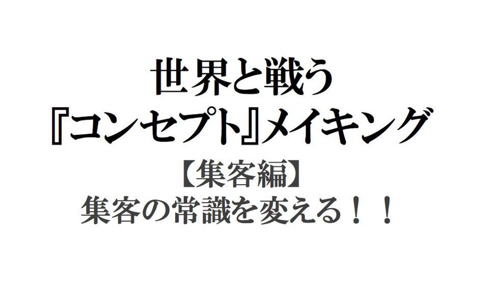 5.12(sun)「世界と戦う『コンセプト』メイキング」~【集客編】集客の常識を変える!! 詳細URL: http://www.k2-interactive.co.jp/business/s5.html