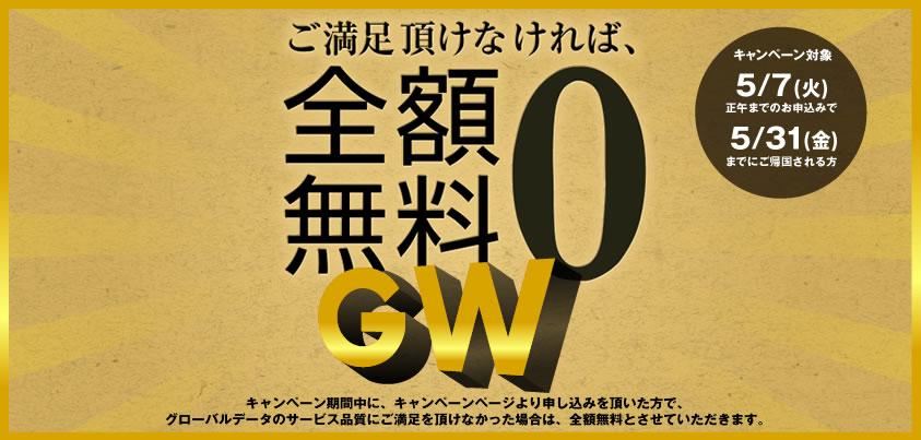「イモトのWiFi ゴールデンウィークキャンペーン」 ご満足頂けなければ、WiFi利用料金が全額無料!!