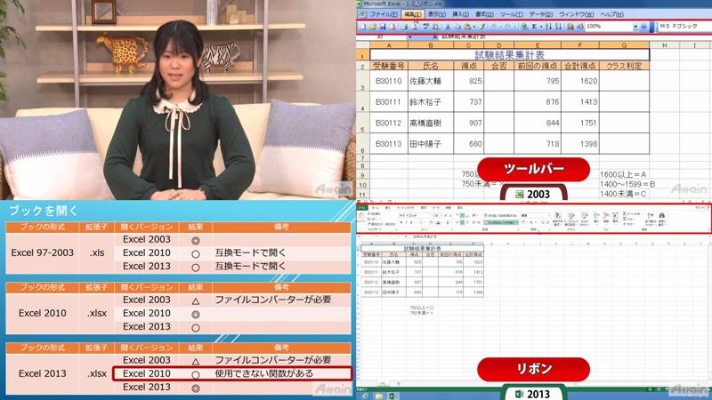 eラーニング「Microsoft Excel 2013/2010/2003 機能と操作の比較講座」を動学.tvに公開